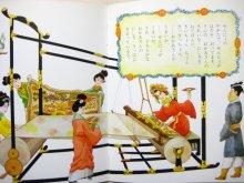 他の写真2: 山本和夫/武井武雄「にしきのむら」1989年 キンダー名作選