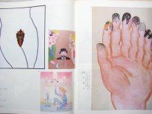 他の写真3: シーモア・クワスト&ミルトン・グレイザー「グラフィックイラスト集」1984年