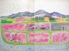 他の写真1: 中谷千代子など「のうか」社会のかんさつ/1972年