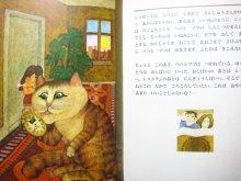 他の写真1: ウージェーヌ・イヨネスコ/エチエンヌ・ドゥレセール「ストーリーナンバー1 ジョゼットねむたいパパにおはなしをせがむ」1979年