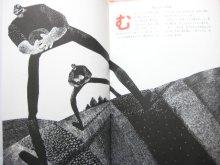 他の写真1: マルヤ・ハルコネン/ペッカ・ヴオリ「巨人のはなし フィンランドのむかしばなし」1992年