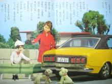 他の写真3: 【人形絵本】辻村ジュサブロー「ママとおでかけ」1976年 ※ソノシート付