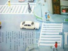他の写真2: 【人形絵本】辻村ジュサブロー「ママとおでかけ」1976年 ※ソノシート付