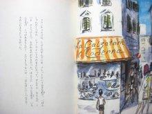 他の写真1: ベッティーナ「フランチェスコとフランチェスカ」1976年 ※函付き