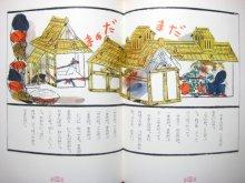 他の写真2: 松谷みよ子/瀬川康男「たべられたやまんば」1972年 ※講談社版・旧版