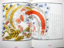 他の写真3: 松谷みよ子/瀬川康男「たべられたやまんば」1972年 ※講談社版・旧版