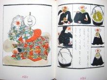 他の写真1: 松谷みよ子/瀬川康男「たべられたやまんば」1972年 ※講談社版・旧版
