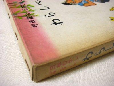 画像2: 表紙・見返し/赤羽末吉「わらしべ長者」1963年