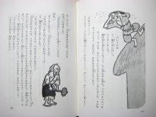 他の写真3: 表紙・見返し/赤羽末吉「わらしべ長者」1963年