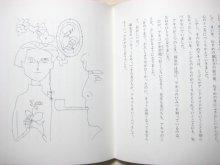 他の写真2: 古田足日/鈴木義治「月の上のガラスの町」1978年 ※旧版