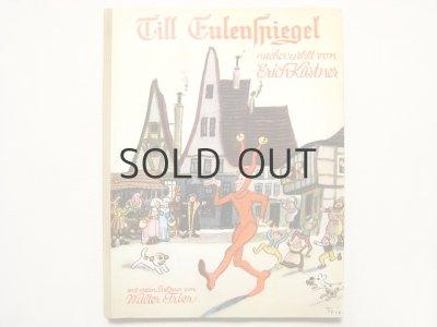 画像1: エーリッヒ・ケストナー/ウォルター・トリヤー「TILL EULENSPIEGEL」1949年