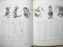 他の写真3: 安藤美紀夫/淵上昭広「みどりいろの新聞」1976年