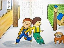 他の写真2: 【エースひかりのくに】谷川俊太郎/東君平「とんのともだち」1972年