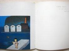 他の写真3: 谷内六郎「ぎんのわっか」1972年