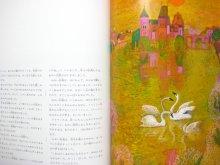 他の写真3: 【チェコの絵本】アンデルセン/ヨゼフ・パレチェク「みにくいあひるの子」1998年