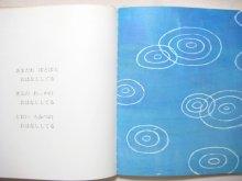 他の写真1: 谷内六郎「ぎんのわっか」1972年