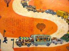 他の写真2: 【ひかりのくに】大浜鉄夫/北田卓史「おんぼろバスまちへいく」1965年