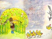 他の写真2: 【こどものとも】丸木俊子「でてきておひさま」1989年 ※復刻版