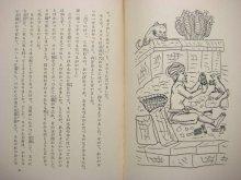他の写真3: 【岩波少年文庫】インド童話/茂田井武「ジャータカ物語」1968年 ※旧版