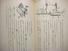 他の写真3: 【岩波少年文庫】井伏鱒二/初山滋「しびれ池のカモ」1968年 ※旧版