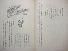 他の写真1: 【岩波少年文庫】A.A.ミルン/E.H.シェパード「クマのプーさん」1968年 ※旧版