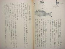 他の写真2: 【岩波少年文庫】井伏鱒二/初山滋「しびれ池のカモ」1968年 ※旧版