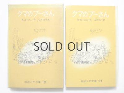 画像1: 【岩波少年文庫】A.A.ミルン/E.H.シェパード「クマのプーさん」1968年 ※旧版