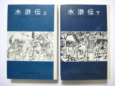 画像2: 【岩波少年文庫】施耐庵/福田貂太郎「水滸伝」1968年 ※上・下2冊セット