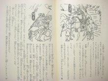 他の写真1: 【岩波少年文庫】施耐庵/福田貂太郎「水滸伝」1968年 ※上・下2冊セット