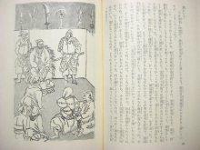 他の写真2: 【岩波少年文庫】施耐庵/福田貂太郎「水滸伝」1968年 ※上・下2冊セット