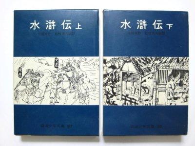 画像1: 【岩波少年文庫】施耐庵/福田貂太郎「水滸伝」1968年 ※上・下2冊セット