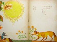 他の写真1: 【こどものとも】ビアンキ/山田三郎「きつねとねずみ」1959年 ※初版