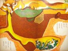 他の写真2: 【こどものとも】ビアンキ/山田三郎「きつねとねずみ」1959年 ※初版