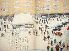 他の写真1: 【こどものとも】水口健/坂本直行「みゆきちゃんまちへいく」1961年