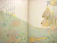 他の写真1: 【こどものとも】松谷みよ子/瀬川康男「きつねのよめいり」1960年 ※初版