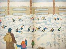 他の写真3: 【こどものとも】水口健/坂本直行「みゆきちゃんまちへいく」1961年