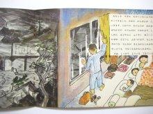 他の写真2: 【こどものとも】加古里子(かこさとし)「たいふう」1967年