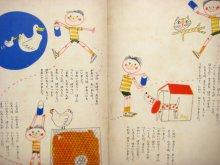 他の写真1: 【こどものとも】渡辺桂子/堀内誠一「たろうのばけつ」1960年 ※初版/旧版