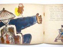 他の写真3: 【こどものとも】大塚勇三/赤羽末吉「スーホのしろいうま」1961年 ※初版/旧版