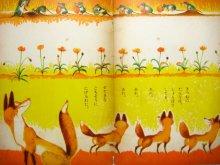他の写真3: 【こどものとも】ビアンキ/山田三郎「きつねとねずみ」1959年 ※初版