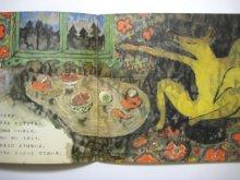 他の写真1: 【こどものとも】丸木俊「うさぎのいえ」1969年