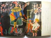 他の写真3: ヒューリマン/ポール・ナスバウマー「テルのむすこ」1966年