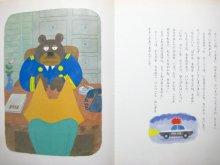 他の写真3: 小沢正/佐々木マキ「きつねのホーシュ」1979年