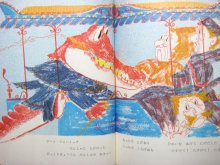 他の写真1: チュコフスキー/瀬川康男「わにがまちにやってきた」1988年