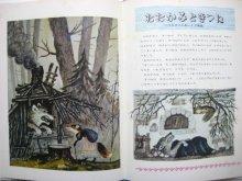 他の写真3: 【ロシアの絵本】ブラートフ/ユーリー・ヴァスネツォフ「ねことおんどりときつね」1975年