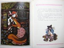 他の写真2: 【ロシアの絵本】ブラートフ/ユーリー・ヴァスネツォフ「ねことおんどりときつね」1975年
