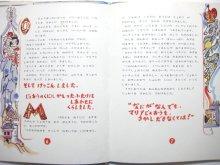 他の写真2: 【ロシアの絵本】アファナーシェフ/タチヤーナ・マーヴリナ「マリアじょおう」1977年