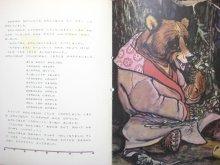 他の写真2: 【ロシアの絵本】ブラートフ/エウゲーニー・M・ラチョフ「おだんごぱん」1975年
