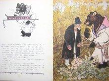 他の写真3: 【ロシアの絵本】ブラートフ/エウゲーニー・M・ラチョフ「おだんごぱん」1975年