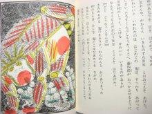他の写真3: 今江祥智/瀬川康男「鬼」1988年